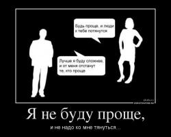 О простоте