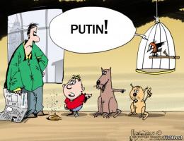 Путин виноват