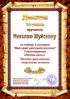 Н. Шуйскому