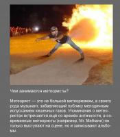 Метеорист