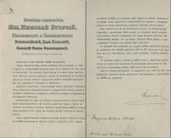 Манифест императора Николая II от 20 июля 1914 г. о вступлении России в войну с Германией.