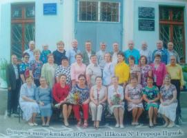 Встреча выпускников 1973 г.