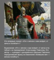 """Выражение """"кто с мечом к нам войдет, от меча и погибнет"""""""