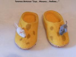 """Тапочки детские """"Сыр... Мышки...Любовь.."""""""