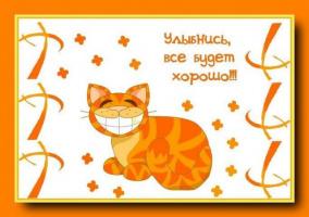 Улыбнись)