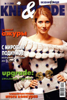 Креативчик Вязание Knit & Mode №11 2009 г