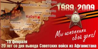 Мы исполнили свой долг! 1989-2009