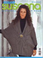 """Журнал """"Susanna"""" Новенькая!) Экстравагантные модели"""