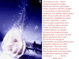 лежала роза на снегу