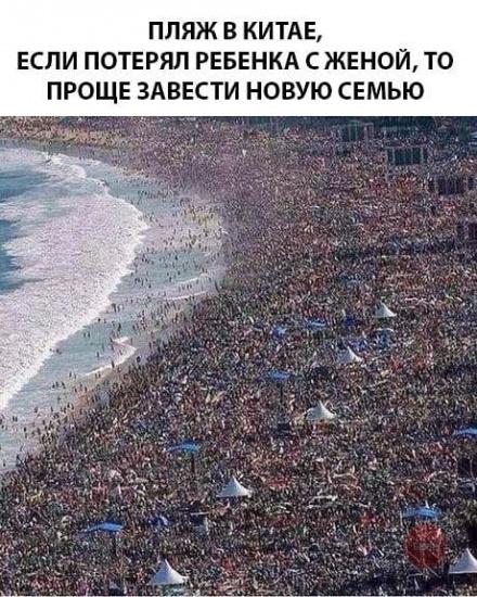 Пляж в Китае))