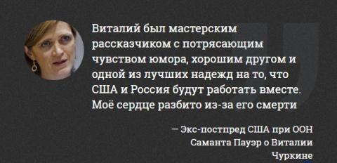 Саманта Пауэр написала колонку в NYT о Виталии Чуркине