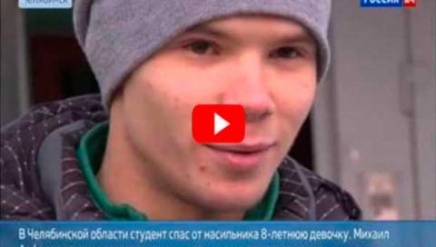 Челябинский студент вырубил педофила сломанной ногой