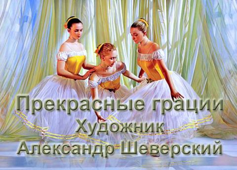 Прекрасные грации: художник Александр Шеверский