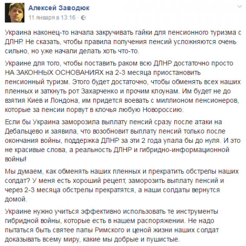 Листая старую тетрадь украин…