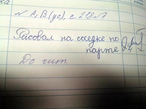 Читая эти замечания учителей, понимаешь что работа у них точно не скучная)))