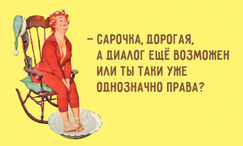 Говорит Одесса...