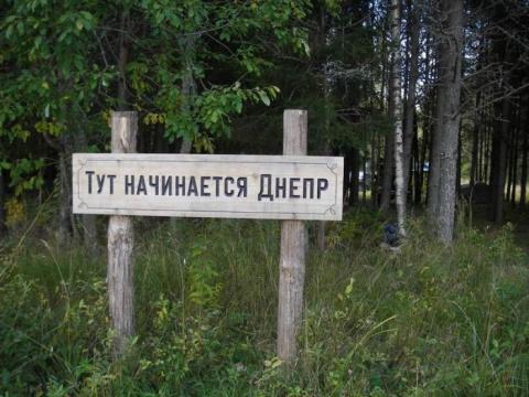 Днепр начинается в России. У…