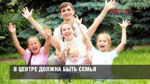 В центре должна быть семья