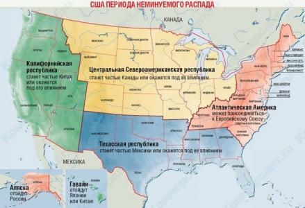 Рассоединенные Штаты: США и …