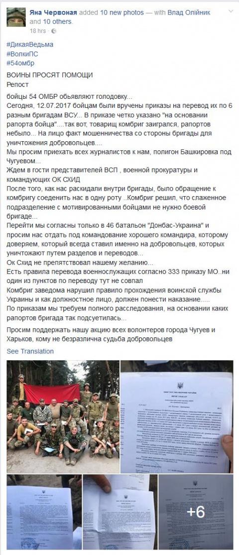 Великие воины Украины - забастовка правосеков в 54 бригаде ВСУ