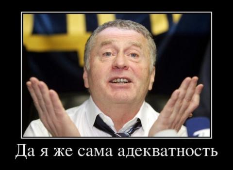 Цитаты Жириновского - из прошлого... А сейчас он что говорит?
