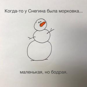 Снеговик Снегин
