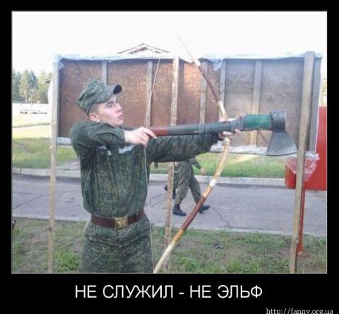 Про армию