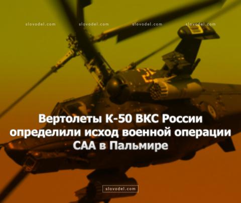 Вертолеты К-50 ВКС России определили исход военной операции САА в Пальмире