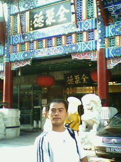 Пин Ван