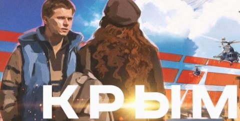 «Крым» Алексея Пиманова вызв…