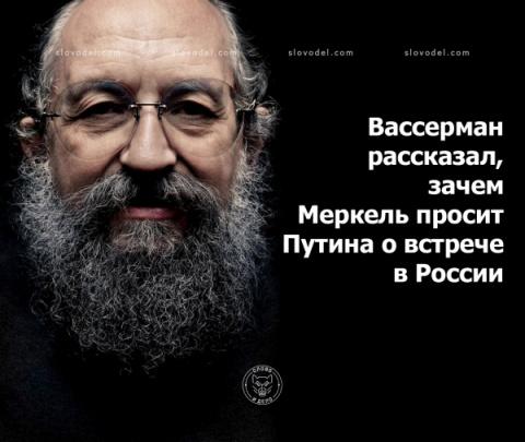 ВАССЕРМАН РАССКАЗАЛ, ЗАЧЕМ МЕРКЕЛЬ ПРОСИТ ПУТИНА О ВСТРЕЧЕ В РОССИИ