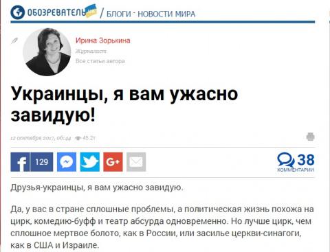 "Дурочка из забугорья: ""Друзья-украинцы, я вам ужасно завидую!"""