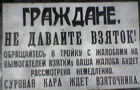 Как брали взятки при Сталине