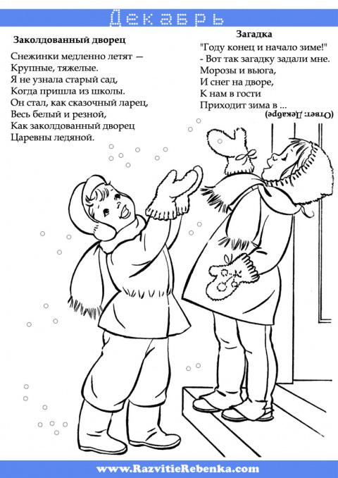 Зимние месяцы - Декабрь