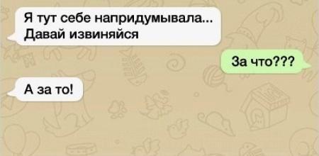 Да, мы такие — подборка СМС о том, на что способна женщина под соответствующее настроение