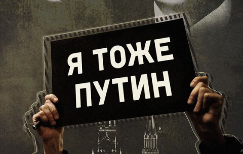 wPolityce: Все больше американцев смотрят на мир по-путински