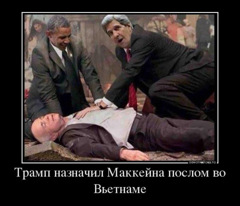 """Маккейн """"долетается"""", скоро.."""