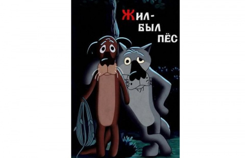 «Жил-был пёс»