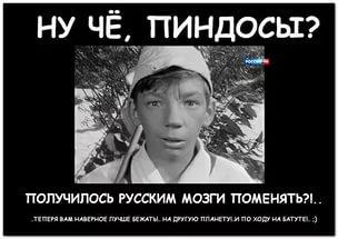 Русские имеют наглость игнор…