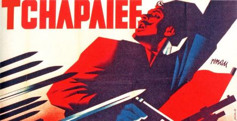 Как умер Чапаев