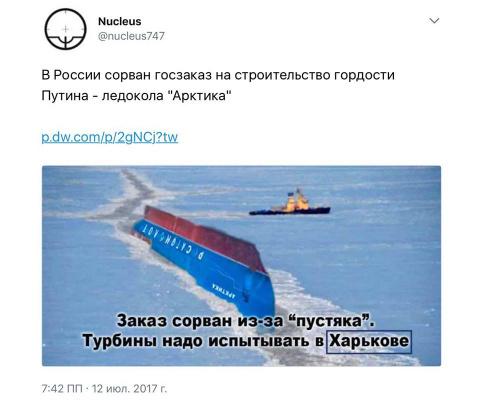 А ледокол идёт… Юлия Витязева