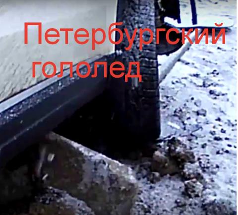 Петербургский гололед: ДТП угол пр Караблестроителей и наб р Смоленки