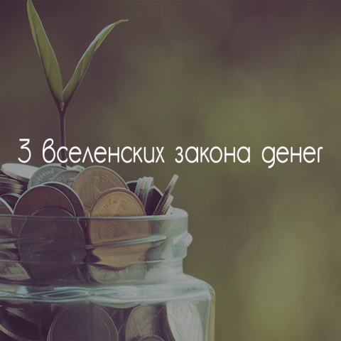 Три вселенских закона денег:…