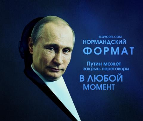 «Нормандский формат»: Путин …