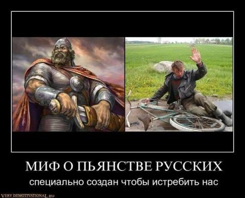 Славяне – исконно трезвый народ!