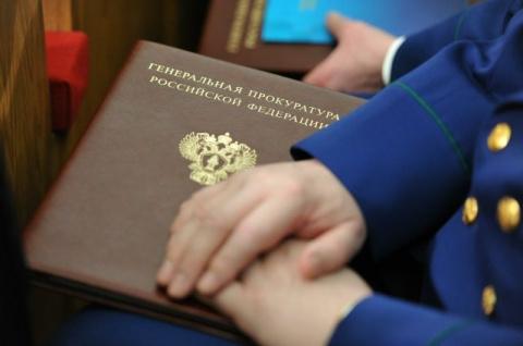 Генпрокуратура РФ назвала вз…