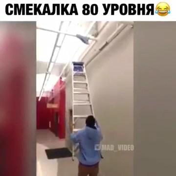 Смекалка 80 уровня