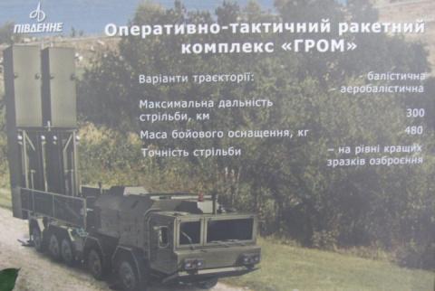 Украинские инженеры попытали…