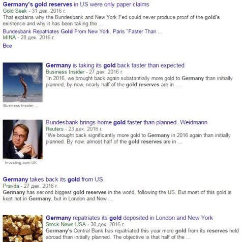 """Золото Германии или """"золотые расписки"""" США"""
