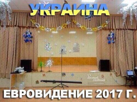 Евровидение «по-украински» заказывали?